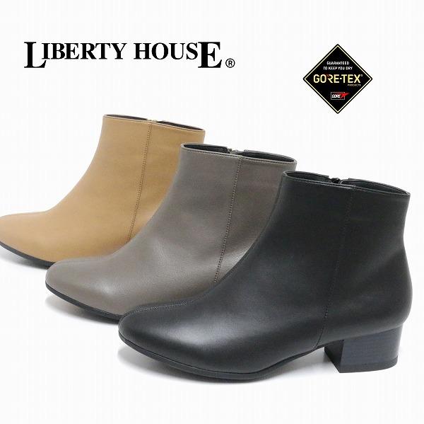 【リバティーハウス】LIBERTY HOUSEレディース透湿防水ブーツ LH-339 ゴアテックス GORE-TEX ショート 滑りにくい 送料無料 交換可能