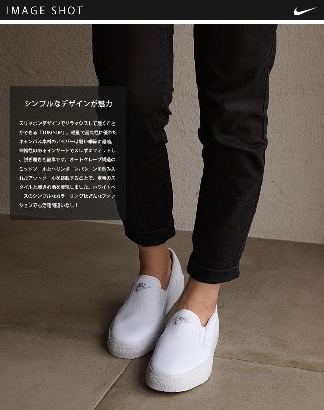 886ac2055 NIKE Nike Lady s sneakers shoes WMNS TOKI SLIP CANVAS women Toki slip canvas  white   metallic platinum (724
