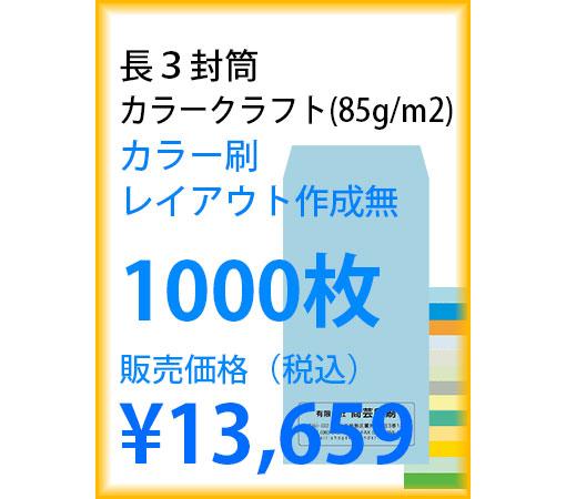 封筒印刷 長3封筒 カラークラフト紙(85g/m2) カラー刷 レイアウト作成無 1000枚 naga331173