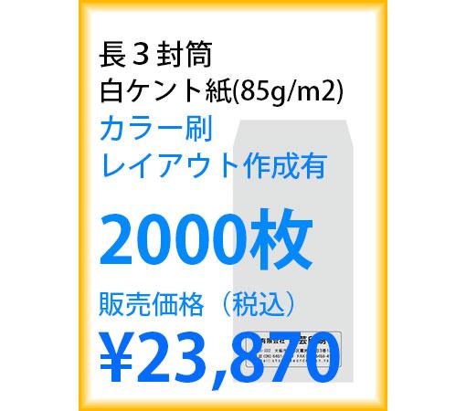 封筒印刷 長3封筒 白ケント紙(85g/m2) カラー刷 レイアウト作成有 2000枚 naga331139