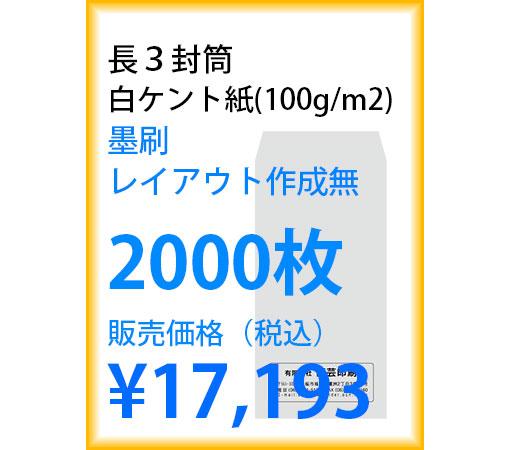 封筒印刷 長3封筒 白ケント紙(100g/m2) 墨刷 レイアウト作成無 2000枚 naga331144