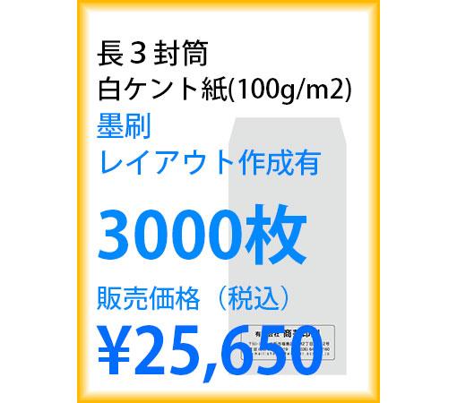 封筒印刷 長3封筒 白ケント紙(100g/m2) 墨刷 レイアウト作成有 3000枚 naga331150