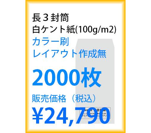封筒印刷 長3封筒 白ケント紙(100g/m2) カラー刷 レイアウト作成無 2000枚 naga331154