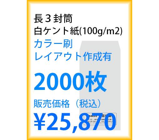 封筒印刷 長3封筒 白ケント紙(100g/m2) カラー刷 レイアウト作成有 2000枚