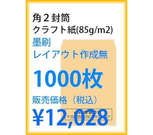 封筒印刷 角2封筒 クラフト紙 墨刷 レイアウト作成無 1000枚 kaku231106
