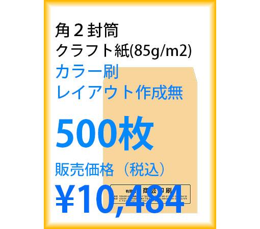 角2封筒 クラフト紙 カラー刷 レイアウト作成無 500枚 kaku231129