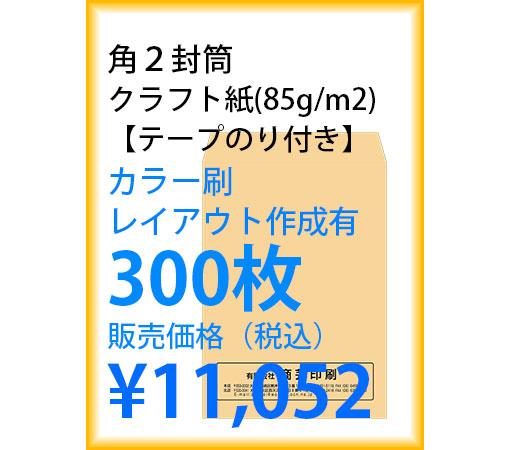 封筒印刷 角2封筒 クラフト紙 テープのり付き カラー刷 レイアウト作成有 300枚 kaku231146