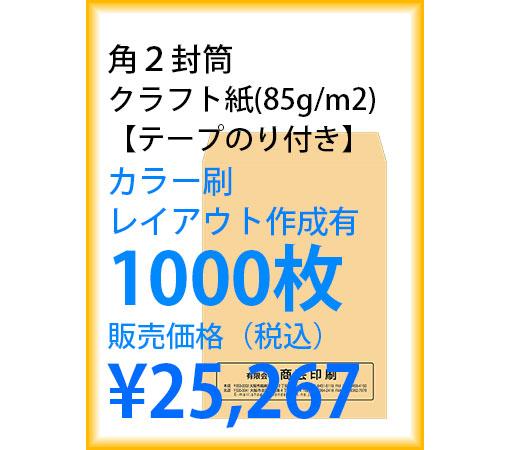 封筒印刷 角2封筒 クラフト紙 テープのり付き カラー刷 レイアウト作成有 1000枚 kaku231148