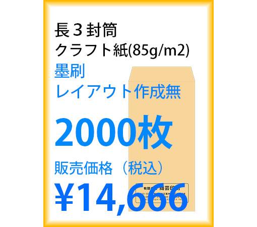 封筒印刷 長3封筒 クラフト紙 墨刷 レイアウト作成無 2000枚 naga331104