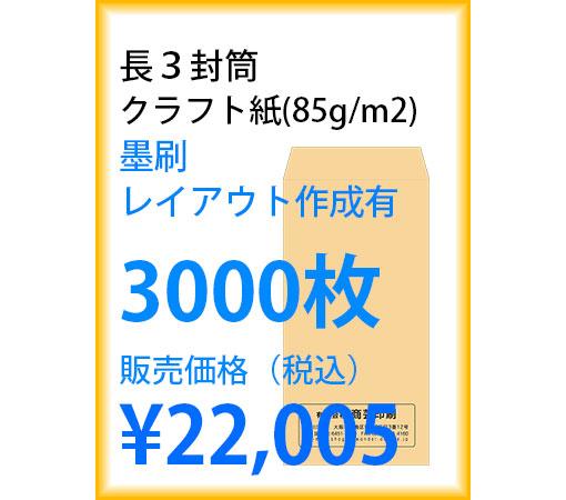 封筒印刷 長3封筒 クラフト紙 墨刷 レイアウト作成有 3000枚 naga331110