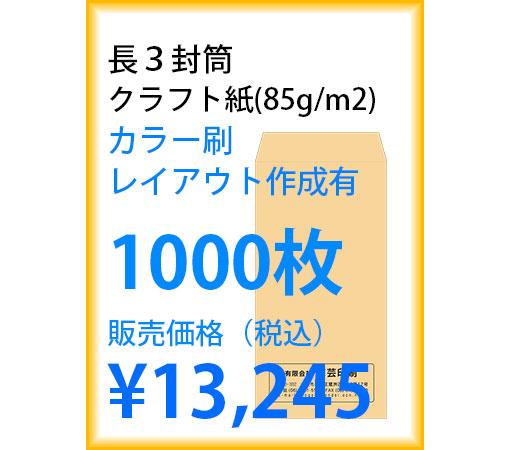 封筒印刷 長3封筒 クラフト紙 カラー刷 レイアウト作成有 1000枚 naga331118