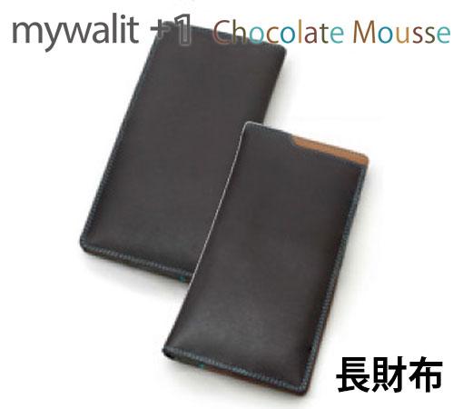 マイウォリット 長財布 イタリア製カーフスキン mywalit Chocolate Mousse Breast Wallet MY103685