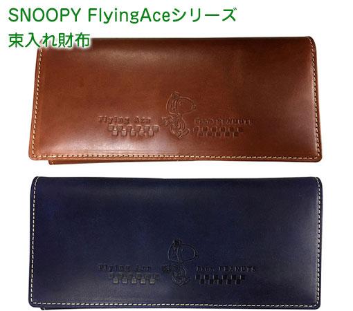 オーエスプランニング スヌーピー SNOOPY FlyingAce 束入れ財布 全2色 92216