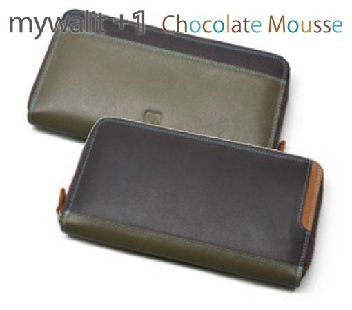 マイウォリット ジップラウンドパース イタリア製カーフスキン mywalit Chocolate Mousse 8 C/C Zip Around Purse MY103885