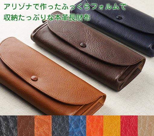 送料無料!☆AZ くるみボタン財布L☆イタリア産のアリゾナで作ったかぶせフタ付きの長財布★スリップオン★IAZ-1502