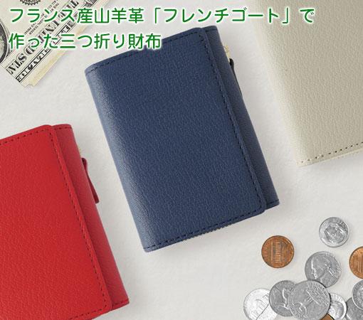 スリップオン FG 三つ折り財布 全11色 フランス産山羊革「フレンチゴート」 FGT-9801