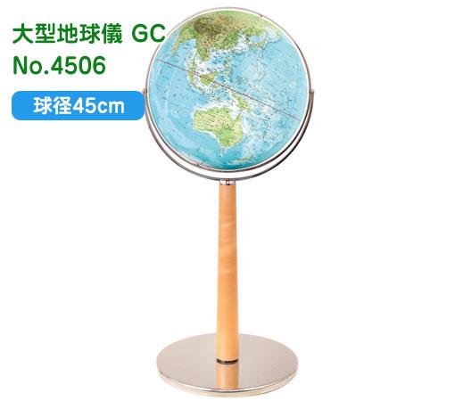 渡辺教具の地球儀 大型地球儀 GC 球径45cm No.4506