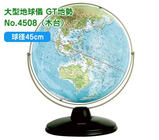渡辺教具の地球儀 大型地球儀 GT地勢 球径45cm No.4508(木台)