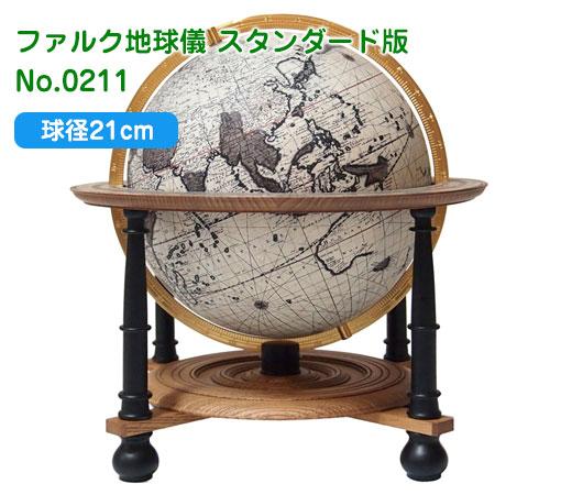 渡辺教具の地球儀 ファルク地球儀 スタンダード版 球径21cm No.0211