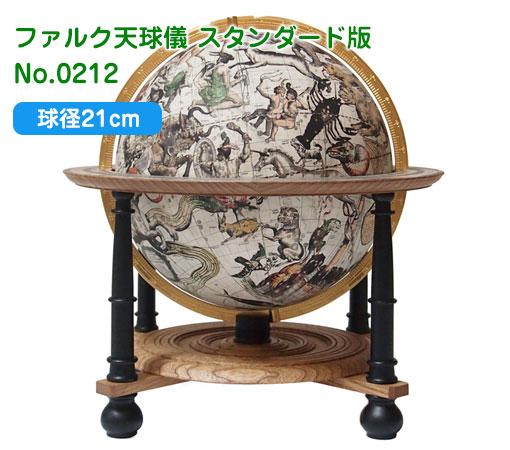 渡辺教具の地球儀 ファルク天球儀 スタンダード版 球径21cm No.0212