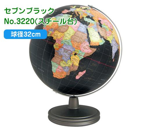 渡辺教具の地球儀 セブンブラック 球径32cm No.3220(スチール台)