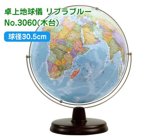 渡辺教具の地球儀 卓上地球儀 リブラブルー 球径30.5cm No.3060(木台)