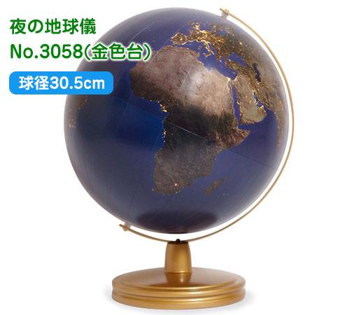 渡辺教具の地球儀 夜の地球儀 球径30.5cm No.3058(金色台)