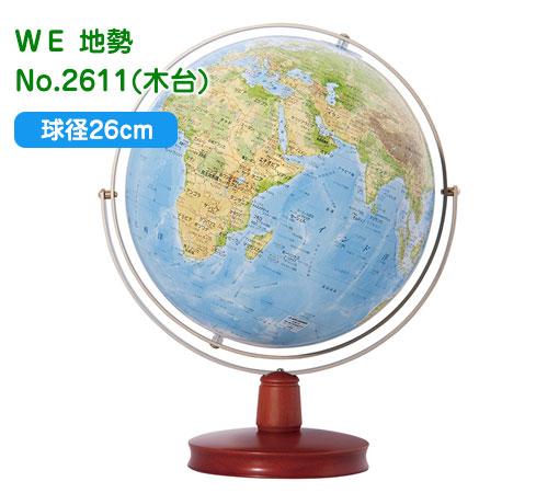 渡辺教具の地球儀 WE 地勢 球径26cm No.2611(木台)