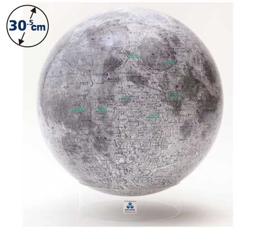 ☆渡辺教具の地球儀☆ 球径30.5cmの新しい情報の月球儀 ★月球儀2010(アクリル台)★