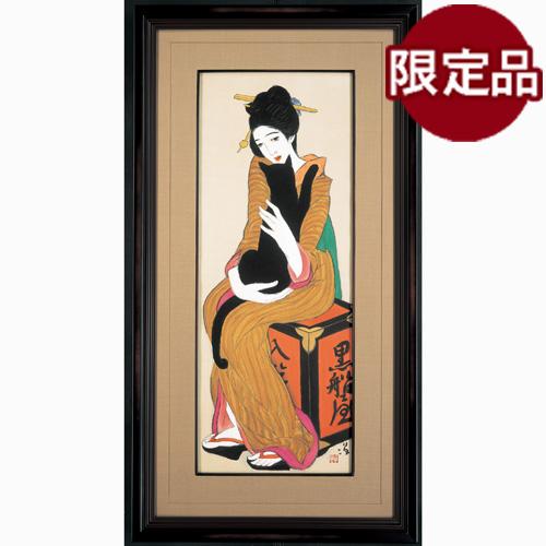 竹久夢二 木版画『黒船屋』【絵画】【通販・販売】