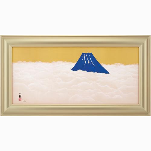 横山大観 彩美版シルクスクリーン手摺り『雲中富士』【通販・販売】