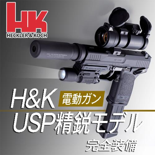 電動ガン『H&K USP精鋭モデル』完全装備【西部劇・時代劇】【モデルガンコレクション】【通販・販売】