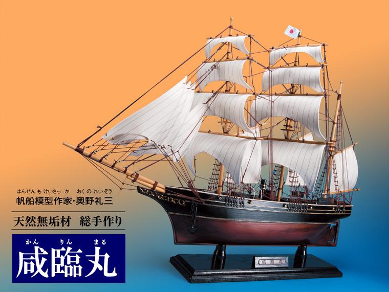 帆船模型作家奥野礼三 天然無垢材 総手作り『咸臨丸』【模型・帆船・日本・置物】【通販・販売】