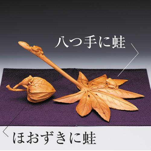 東直子 総手彫り 一位一刀彫 『ほおずきに蛙』【伝統工芸品】【通販・販売】