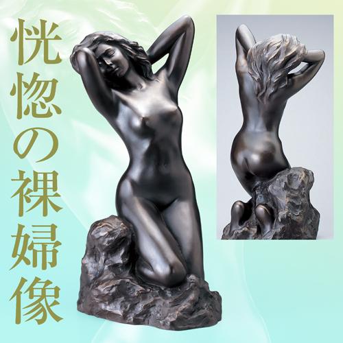清河宗翠 ブロンズ像『水浴び』(大)高さ約62cm【女性像】【通販・販売】
