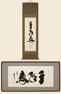 小林太玄師 真筆墨蹟『千年翠』掛軸・額装【通販・販売】