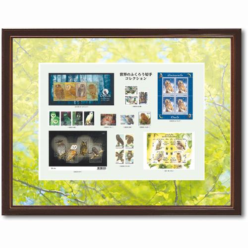 『世界のふくろう切手コレクション』未使用切手【通販・販売】