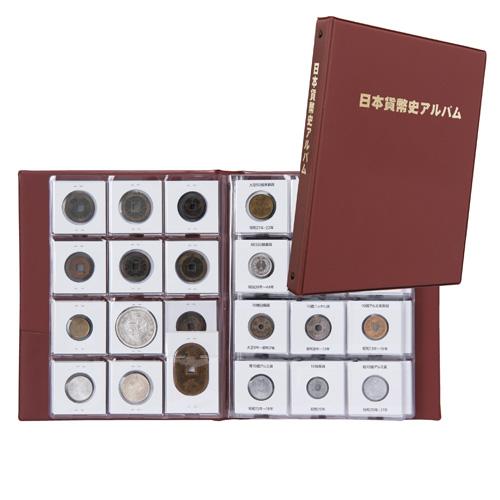 『日本貨幣史アルバム』【コイン・アルバム・収納】【通販・販売】