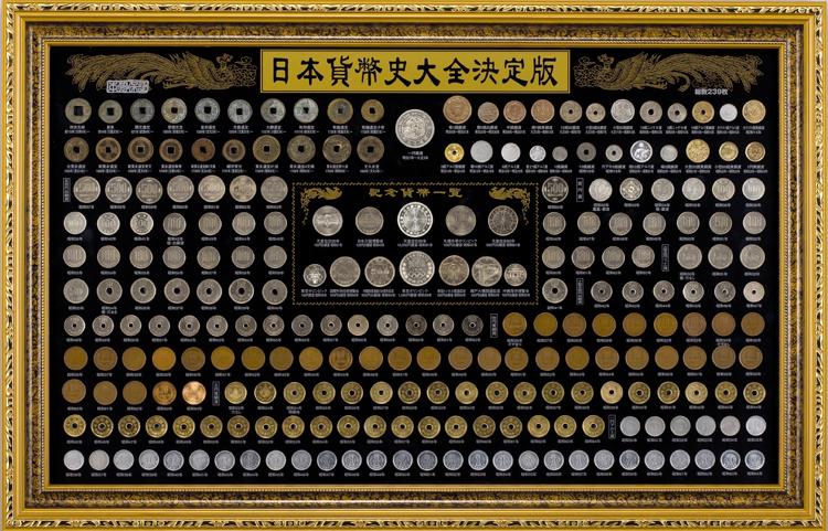 『日本貨幣史大全決定版』【コイン・コレクション】【通販・販売】