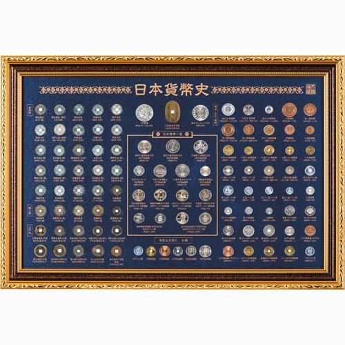 『日本貨幣史』104枚収蔵(飛鳥から平成28年記念貨まで)【貨幣額・コイン】【通販・販売】