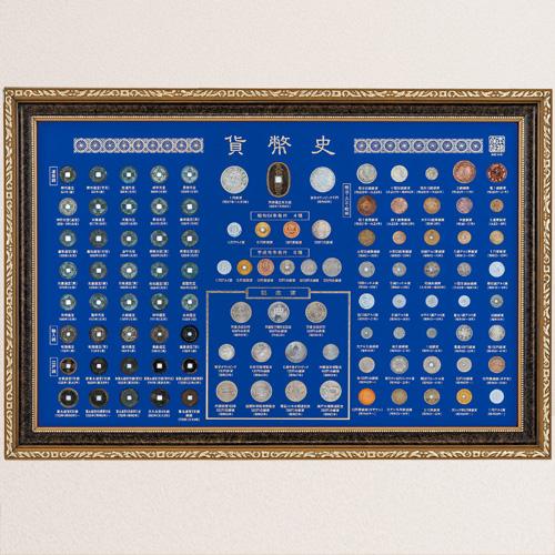 『貨幣史』104枚収蔵【貨幣額・コイン】【通販・販売】