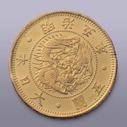 明治金貨『旧五圓金貨』(縮小)【貨幣】【通販・販売】