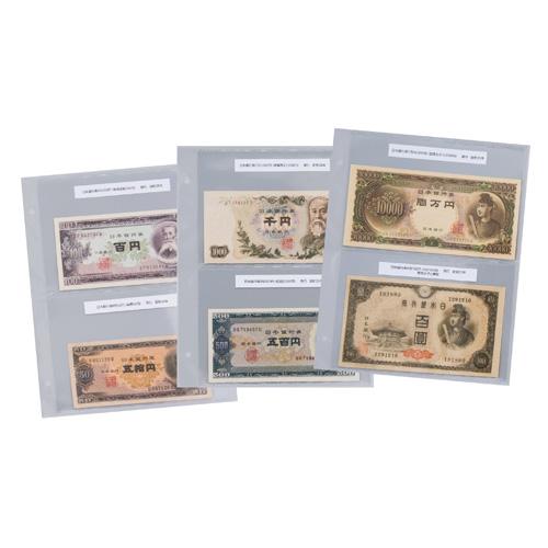 『昭和紙幣6種セット』【コイン・アルバム・収納】【通販・販売】