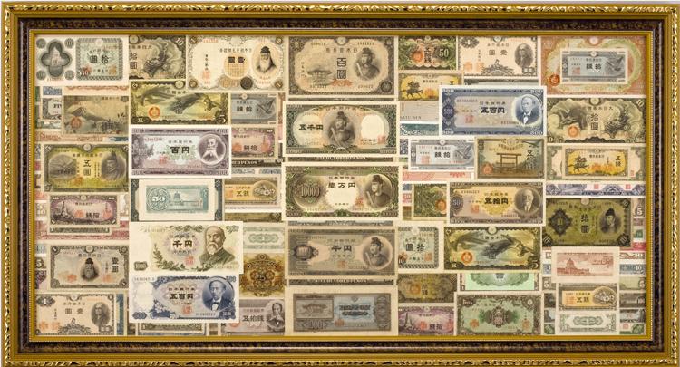 『昭和紙幣史大全決定版』【聖徳太子一万円札ほか】 【通販・販売】
