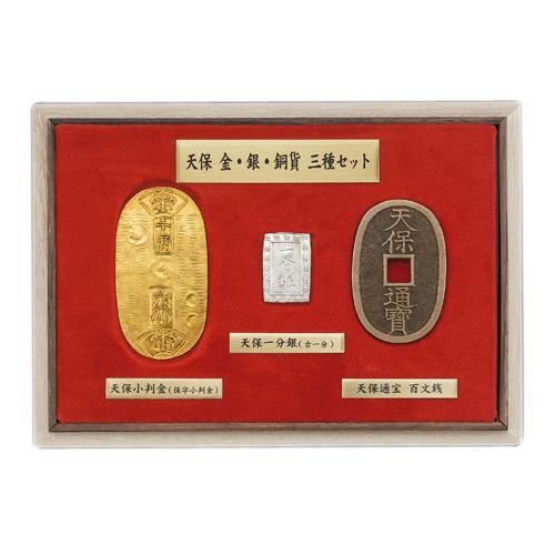『天保金・銀・銅貨』三種セット【貨幣・小判・金貨・銀貨】【通販・販売】