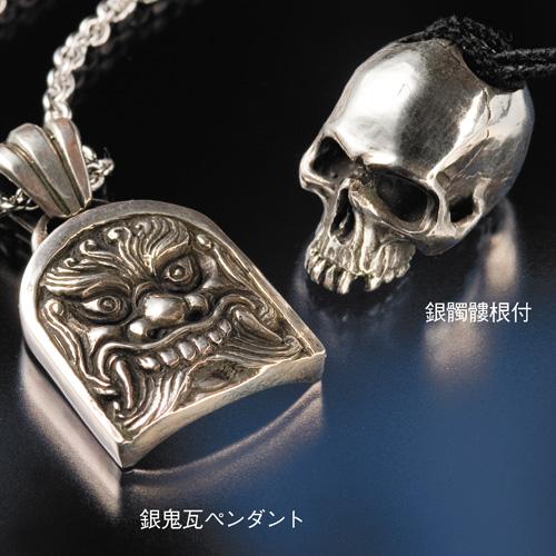 中山英俊『銀鬼瓦ペンダント』【ネックレス・ナイフ・彫刻】【通販・販売】