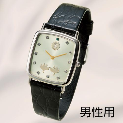 『御成婚55周年記念 銀無垢時計』単品(男性用・女性用)【腕時計】【通販・販売】