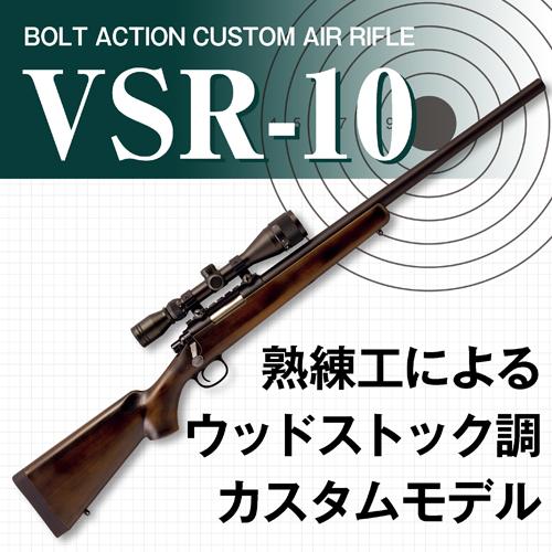 カスタム エアーライフル『VSR-10』東京マルイ エアガン【モデルガンコレクション】 VSR 【通販・販売】
