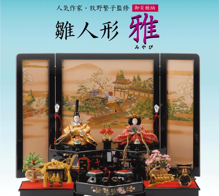 御貝桶納『雛人形・雅』(黒色)【雛人形・お雛様・雛飾り】【通販・販売】