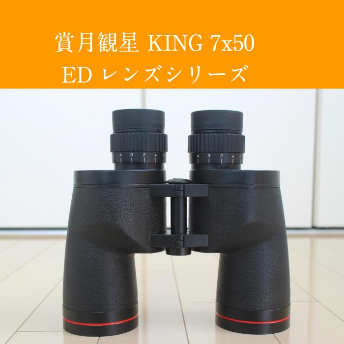 賞月観星ED KING 7x50